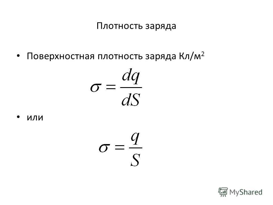 Плотность заряда Поверхностная плотность заряда Кл/м 2 или