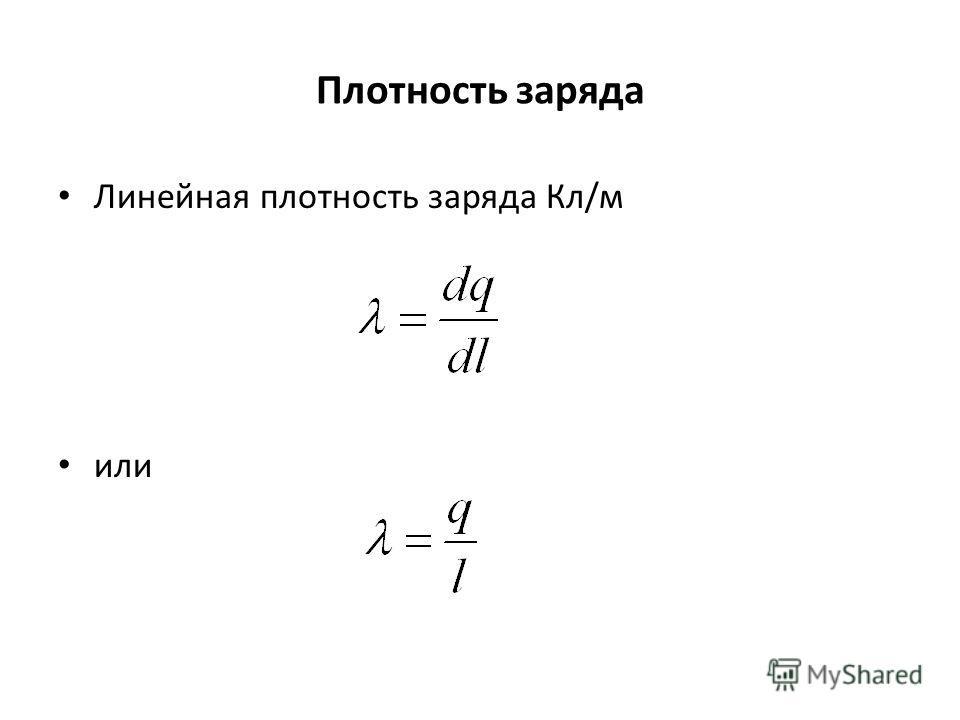 Плотность заряда Линейная плотность заряда Кл/м или