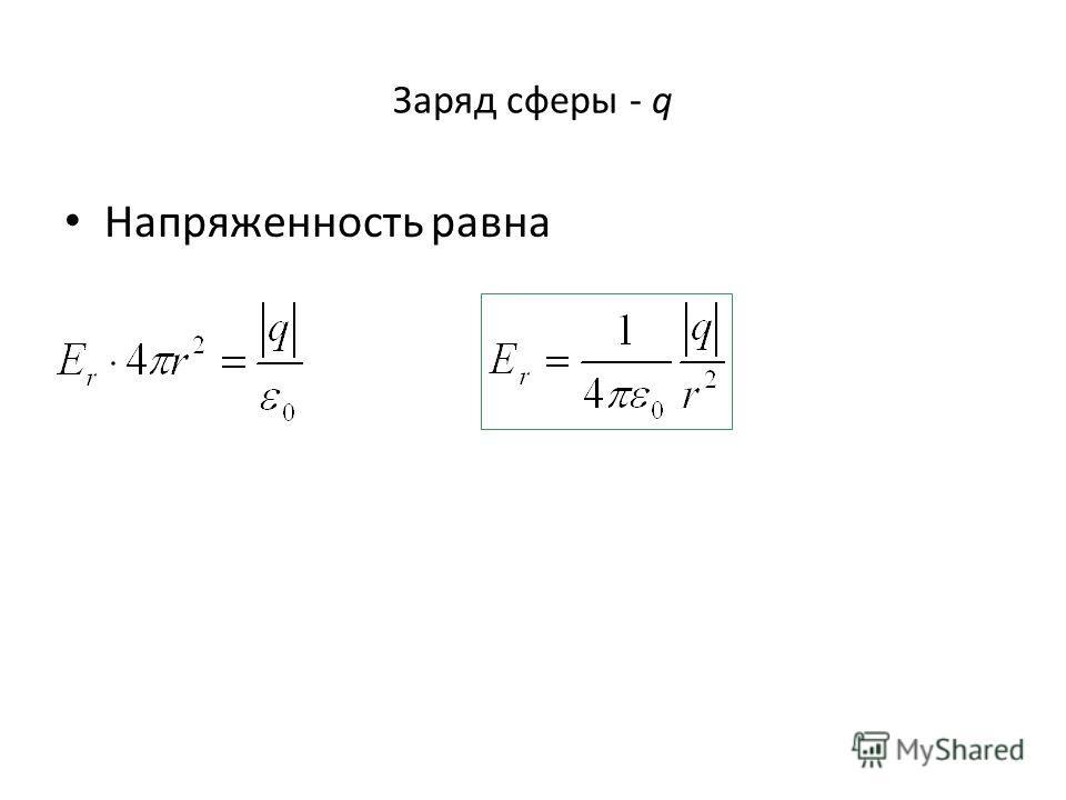 Заряд сферы - q Напряженность равна