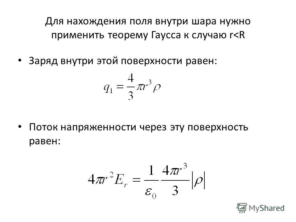 Для нахождения поля внутри шара нужно применить теорему Гаусса к случаю r