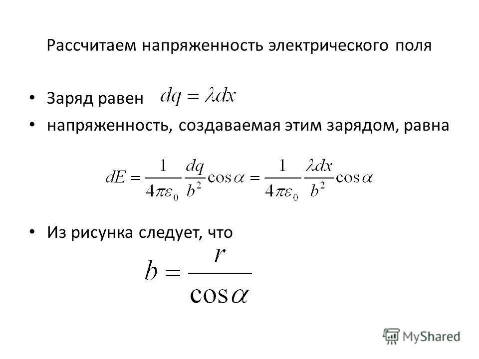 Рассчитаем напряженность электрического поля Заряд равен напряженность, создаваемая этим зарядом, равна Из рисунка следует, что