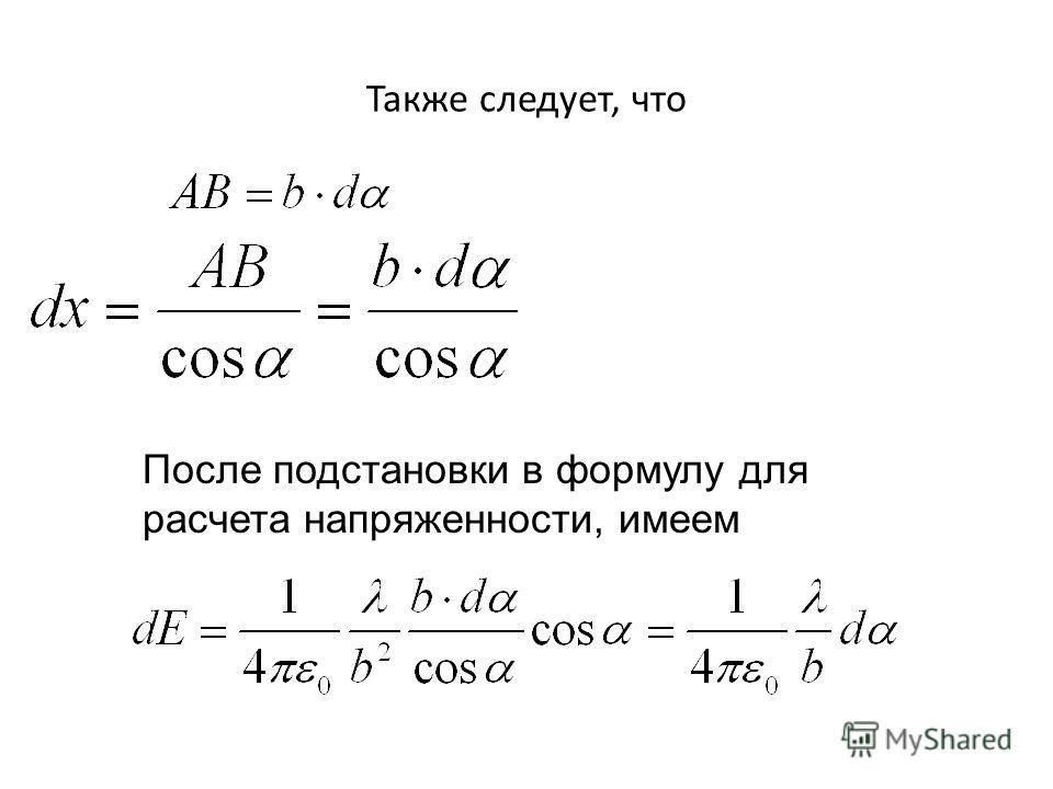 Также следует, что После подстановки в формулу для расчета напряженности, имеем
