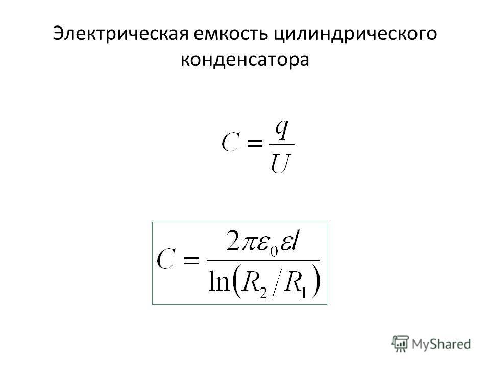 Электрическая емкость цилиндрического конденсатора