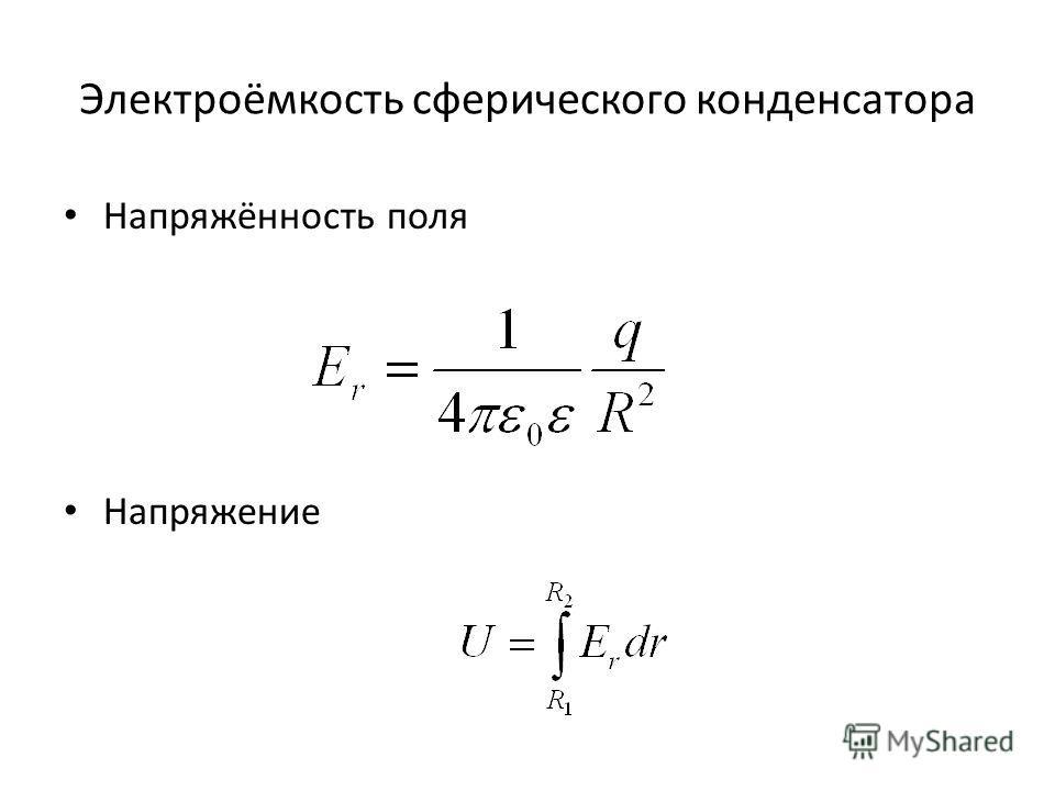 Электроёмкость сферического конденсатора Напряжённость поля Напряжение