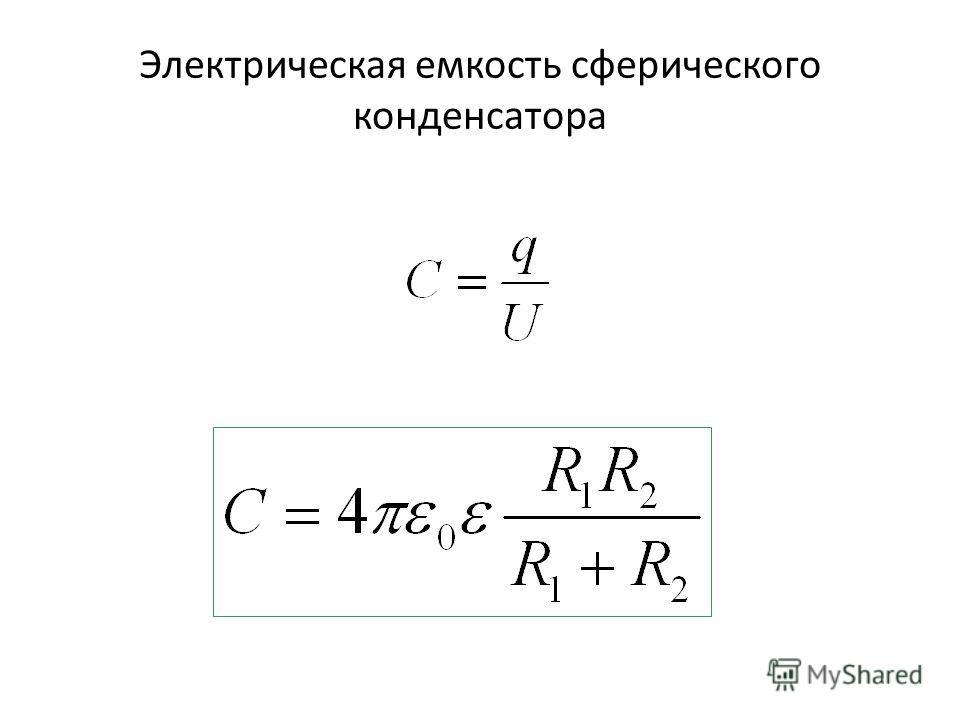 Электрическая емкость сферического конденсатора