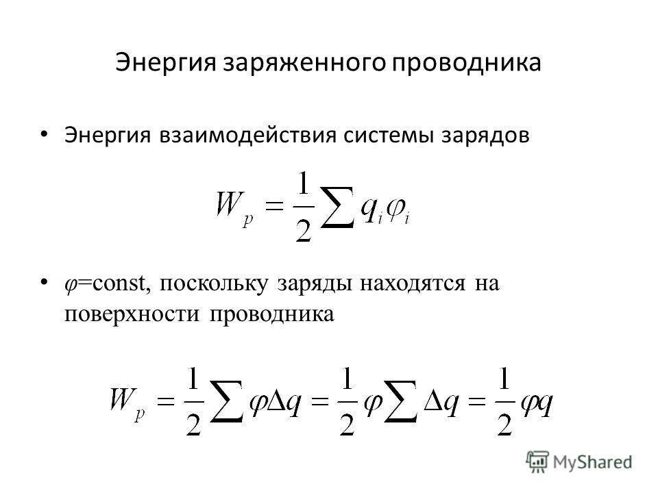 Энергия заряженного проводника Энергия взаимодействия системы зарядов φ=const, поскольку заряды находятся на поверхности проводника