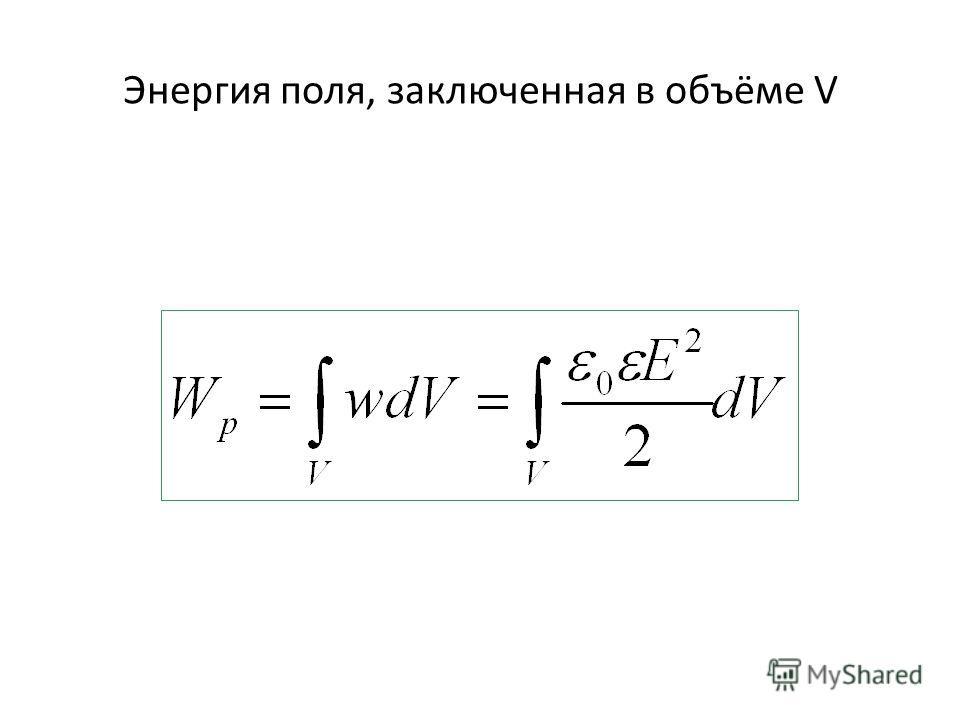 Энергия поля, заключенная в объёме V