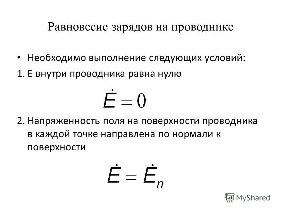 Равновесие зарядов на проводнике Необходимо выполнение следующих условий: 1.E внутри проводника равна нулю 2.Напряженность поля на поверхности проводника в каждой точке направлена по нормали к поверхности