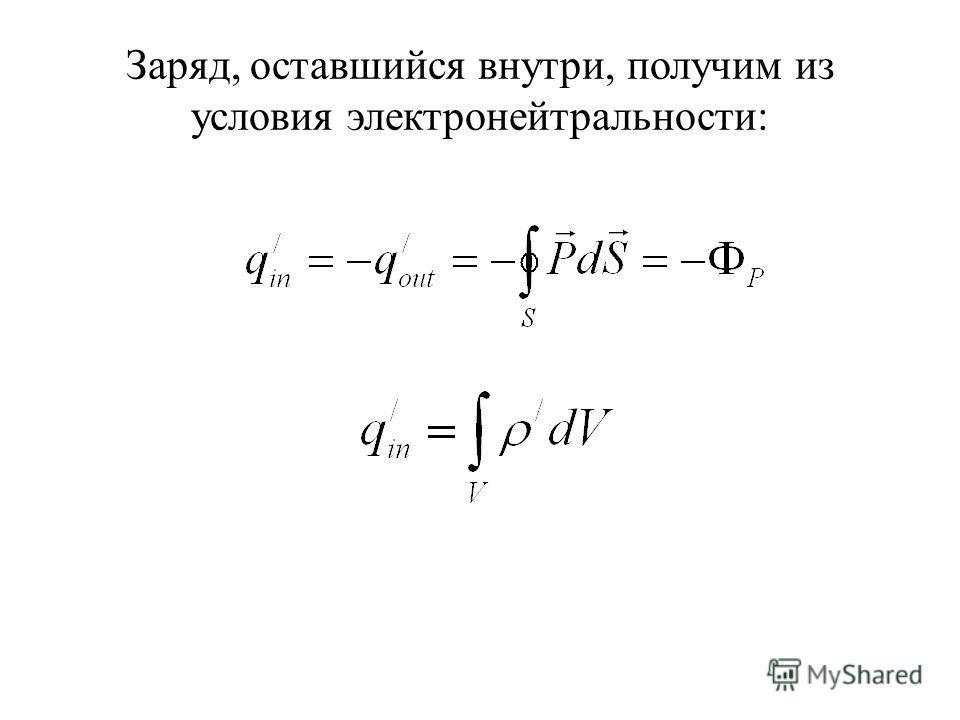 Заряд, оставшийся внутри, получим из условия электронейтральности: