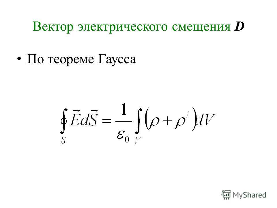 Вектор электрического смещения D По теореме Гаусса
