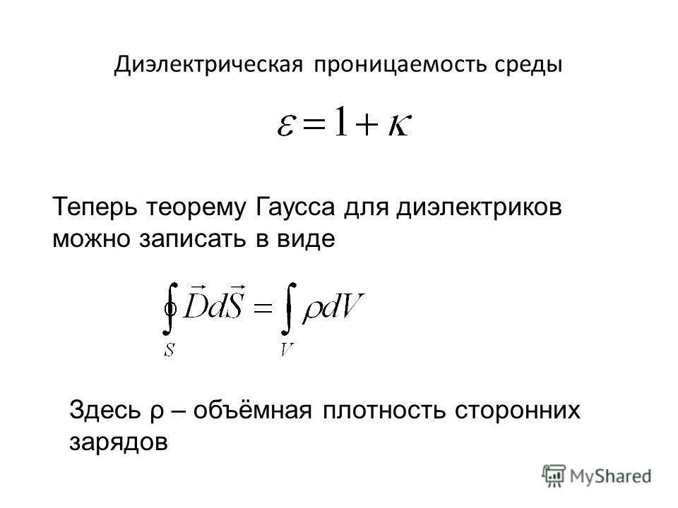 Диэлектрическая проницаемость среды Теперь теорему Гаусса для диэлектриков можно записать в виде Здесь ρ – объёмная плотность сторонних зарядов