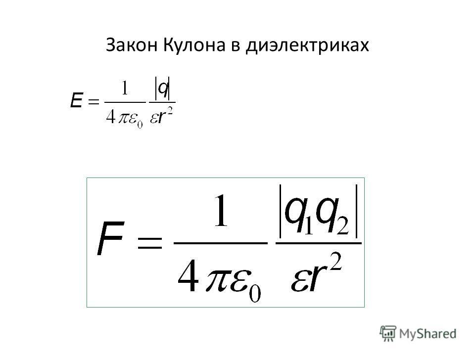 Закон Кулона в диэлектриках