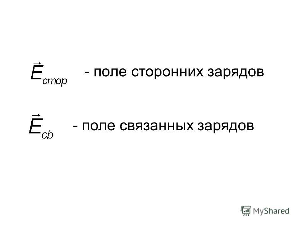 - поле сторонних зарядов - поле связанных зарядов