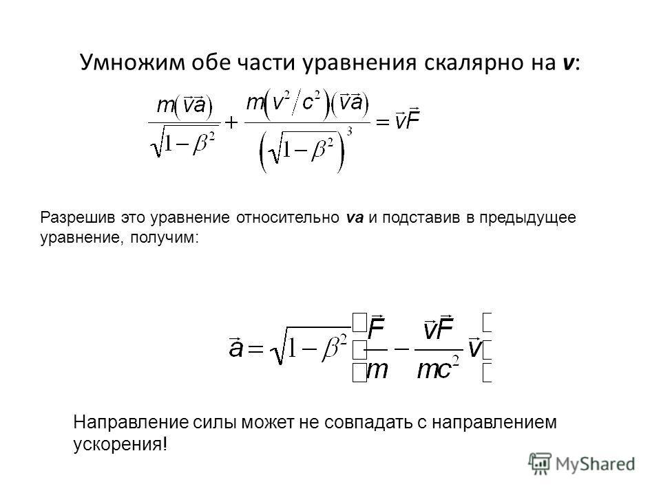 Умножим обе части уравнения скалярно на v: Разрешив это уравнение относительно va и подставив в предыдущее уравнение, получим: Направление силы может не совпадать с направлением ускорения!