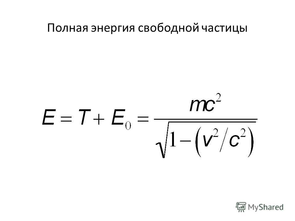 Полная энергия свободной частицы