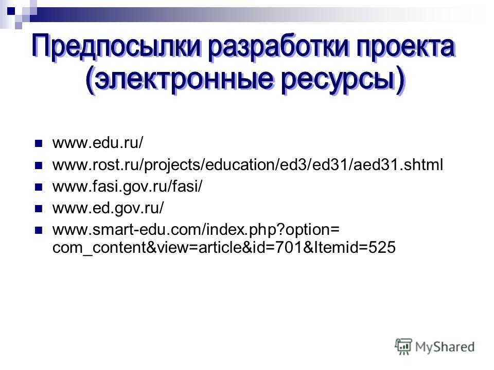 www.edu.ru/ www.rost.ru/projects/education/ed3/ed31/aed31.shtml www.fasi.gov.ru/fasi/ www.ed.gov.ru/ www.smart-edu.com/index.php?option= com_content&view=article&id=701&Itemid=525