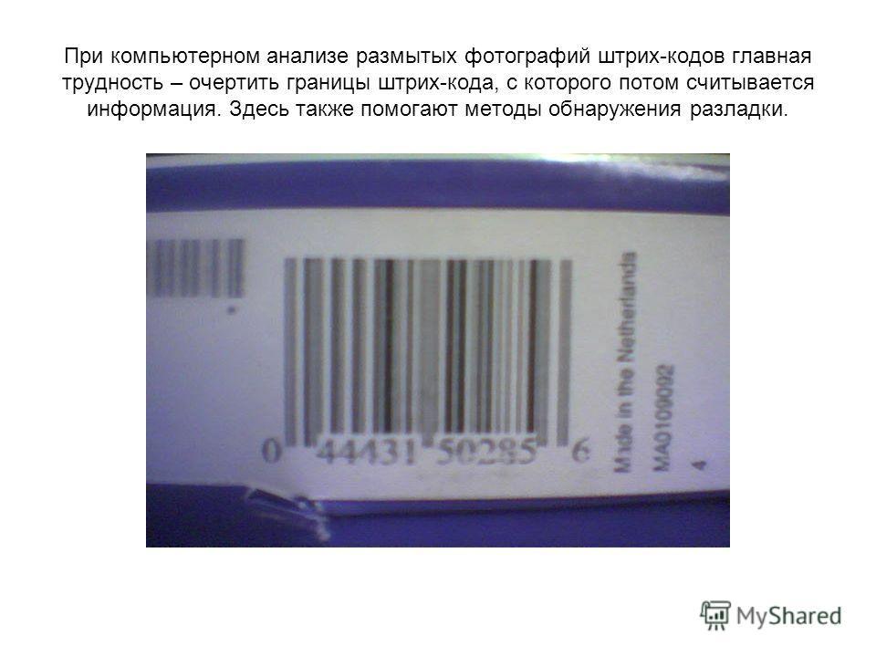 При компьютерном анализе размытых фотографий штрих-кодов главная трудность – очертить границы штрих-кода, с которого потом считывается информация. Здесь также помогают методы обнаружения разладки.