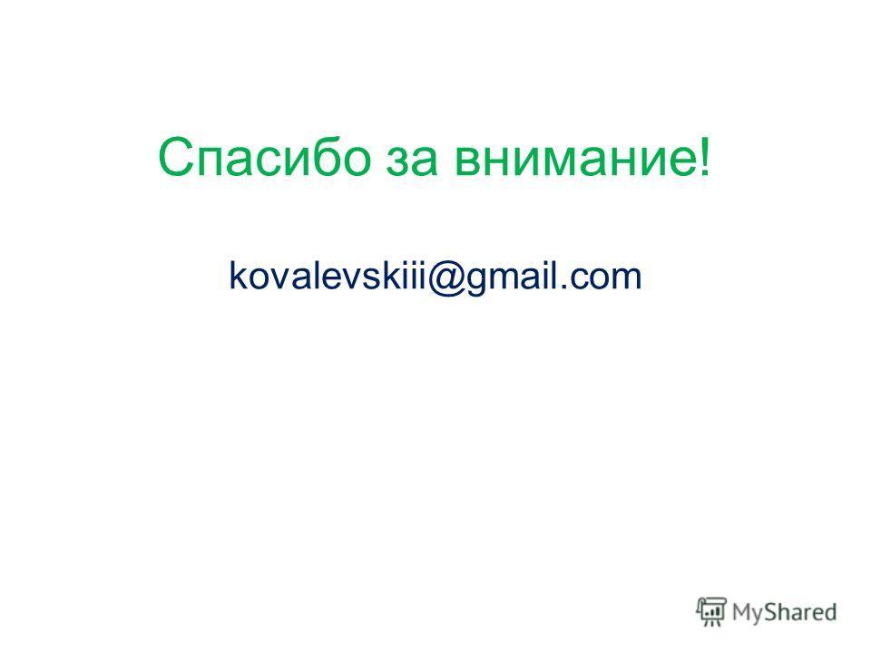 Спасибо за внимание! kovalevskiii@gmail.com