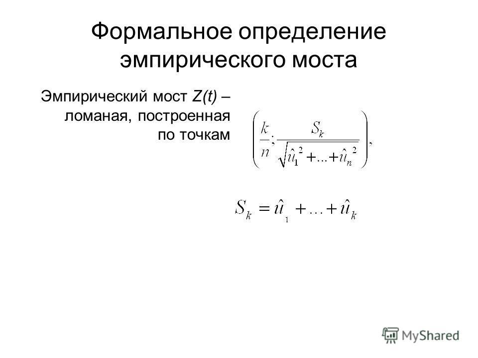 Формальное определение эмпирического моста Эмпирический мост Z(t) – ломаная, построенная по точкам