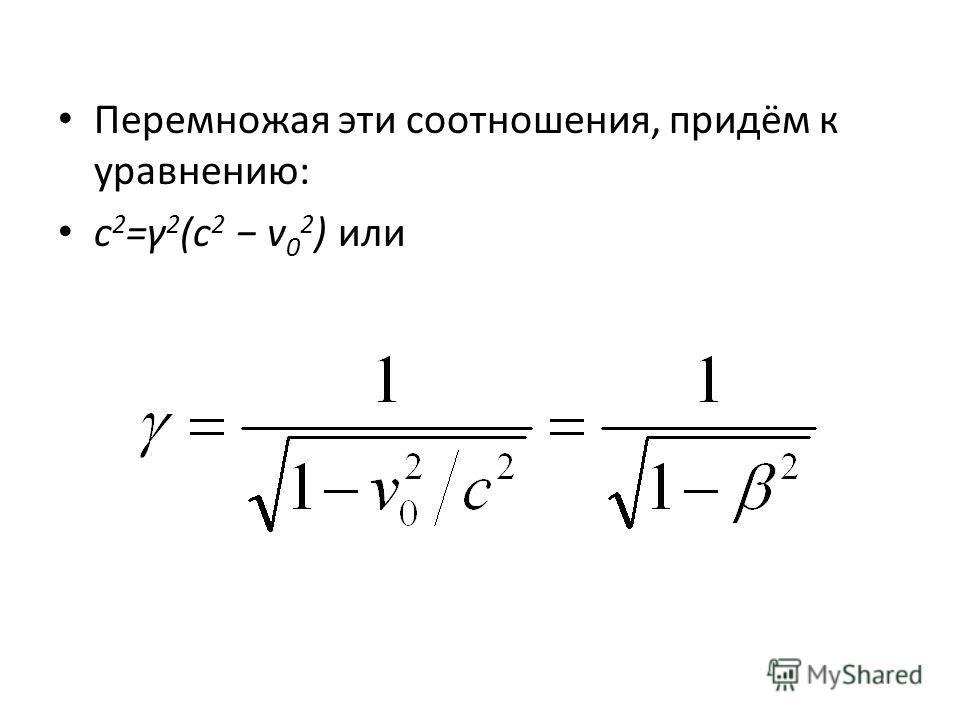 Перемножая эти соотношения, придём к уравнению: с 2 =γ 2 (с 2 v 0 2 ) или