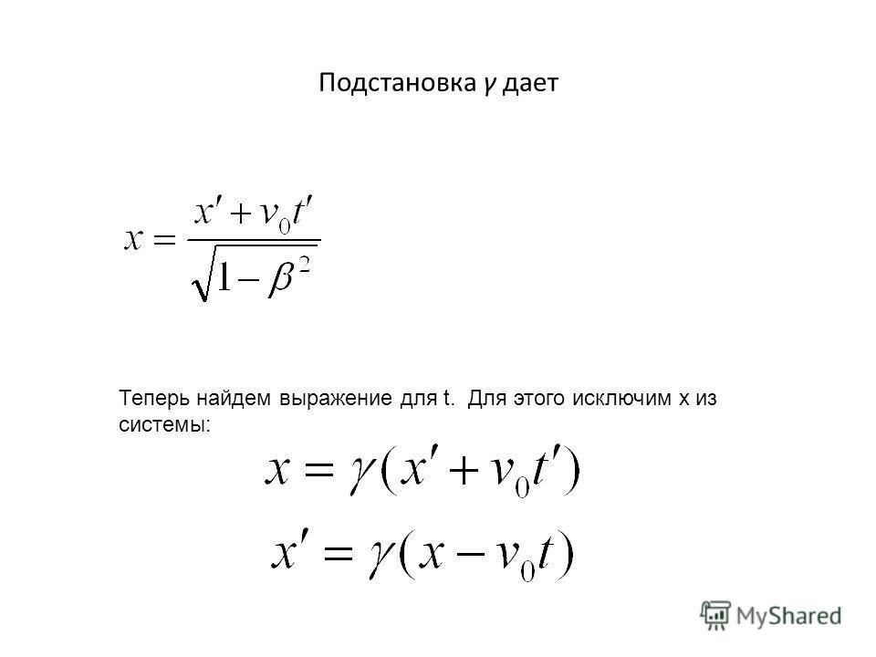 Подстановка γ дает Теперь найдем выражение для t. Для этого исключим x из системы: