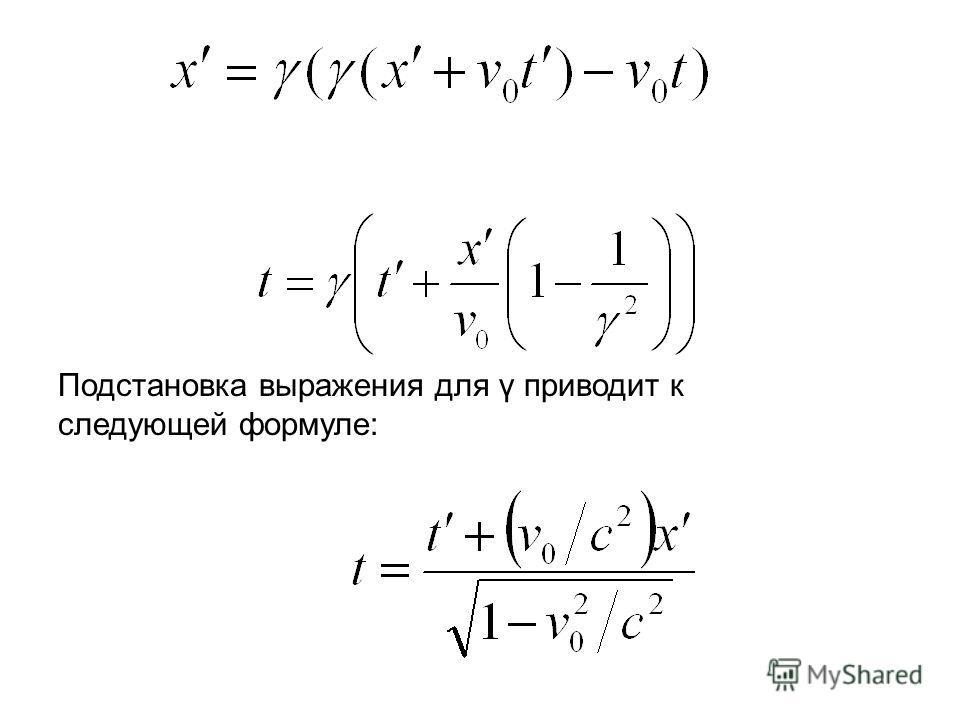 Подстановка выражения для γ приводит к следующей формуле: