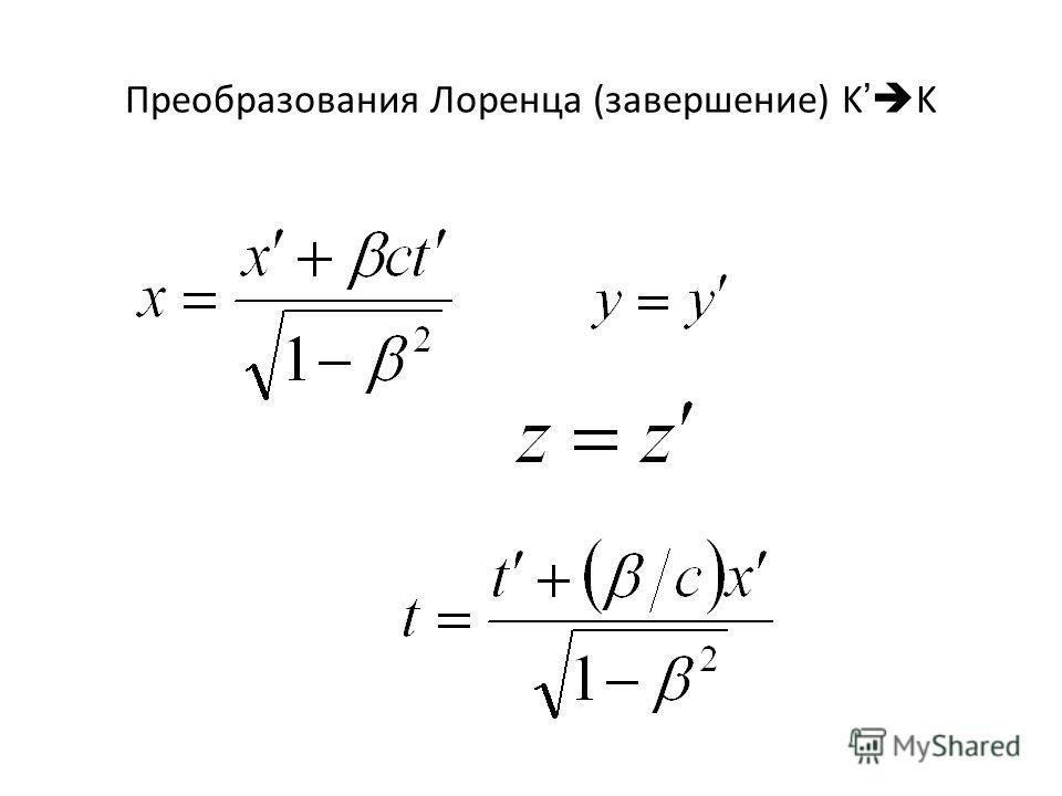 Преобразования Лоренца (завершение) K K