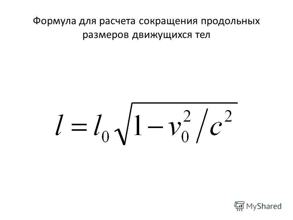 Формула для расчета сокращения продольных размеров движущихся тел