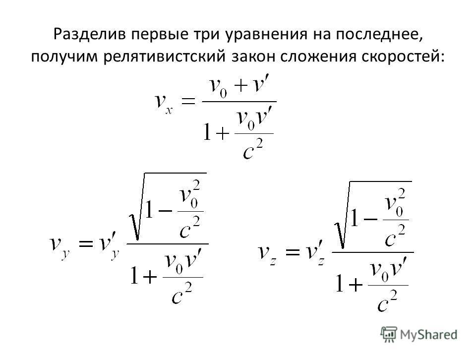 Разделив первые три уравнения на последнее, получим релятивистский закон сложения скоростей: