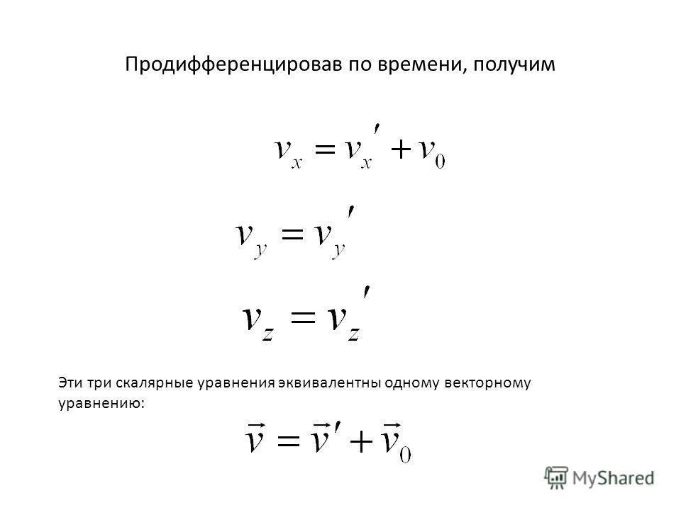 Продифференцировав по времени, получим Эти три скалярные уравнения эквивалентны одному векторному уравнению: