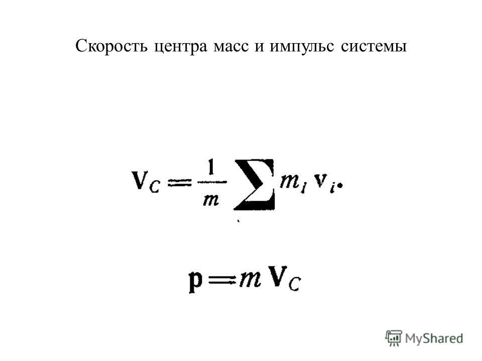 Скорость центра масс и импульс системы