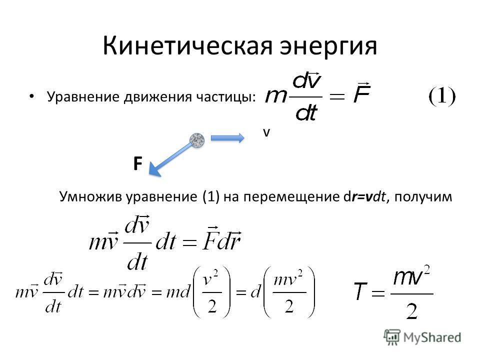 Кинетическая энергия Уравнение движения частицы: V F Умножив уравнение (1) на перемещение dr=vdt, получим