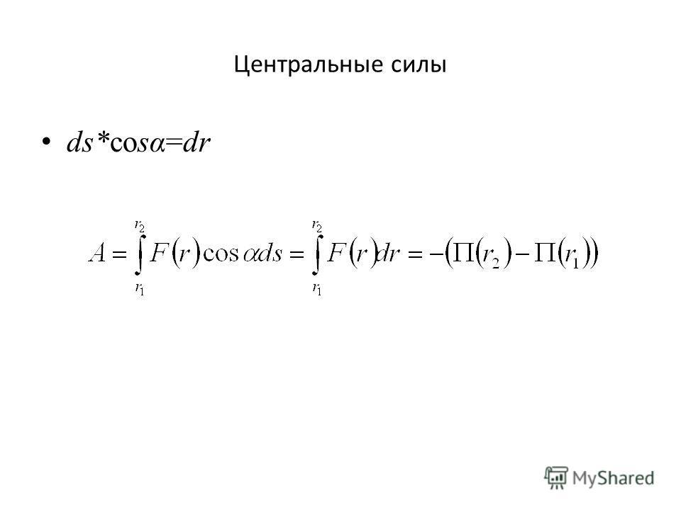 Центральные силы ds*cosα=dr
