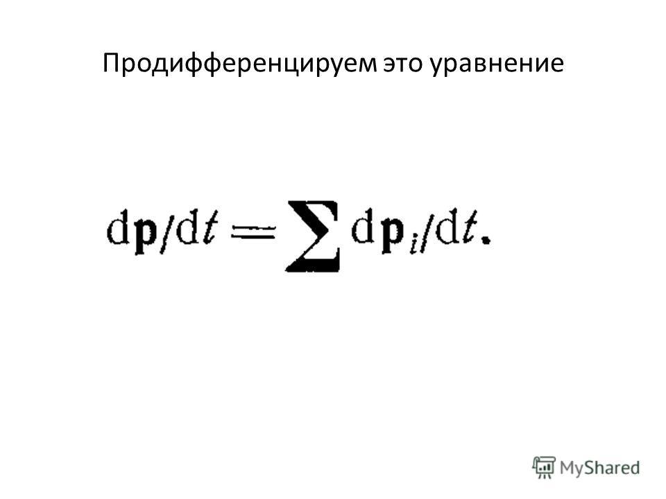 Продифференцируем это уравнение