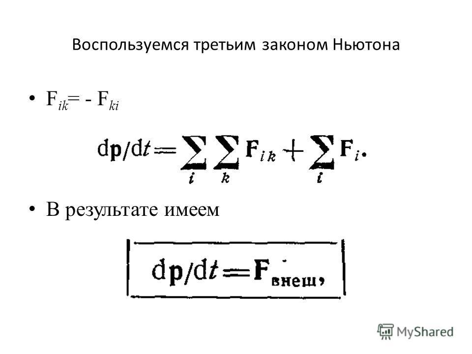 Воспользуемся третьим законом Ньютона F ik = - F ki В результате имеем