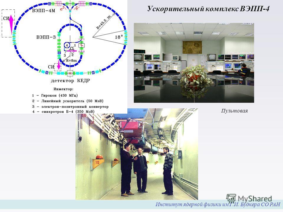 Институт ядерной физики им Г.И. Будкера СО РАН Ускорительный комплекс ВЭПП-4 Пультовая