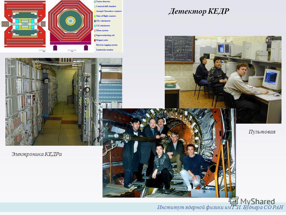 Институт ядерной физики им Г.И. Будкера СО РАН Детектор КЕДР КЕДР Пультовая Электроника КЕДРа