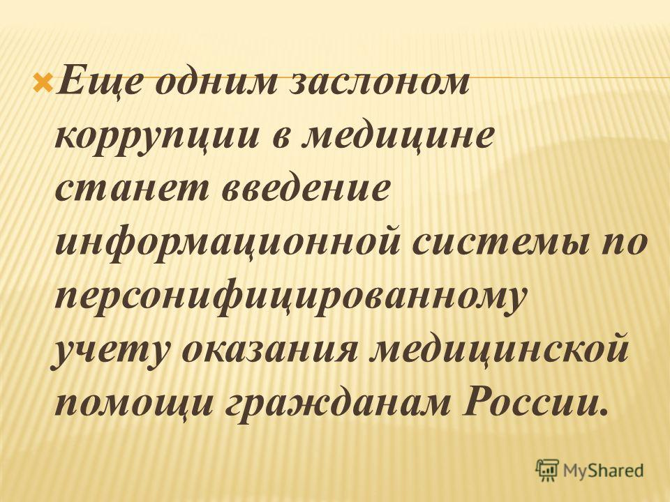 Еще одним заслоном коррупции в медицине станет введение информационной системы по персонифицированному учету оказания медицинской помощи гражданам России.