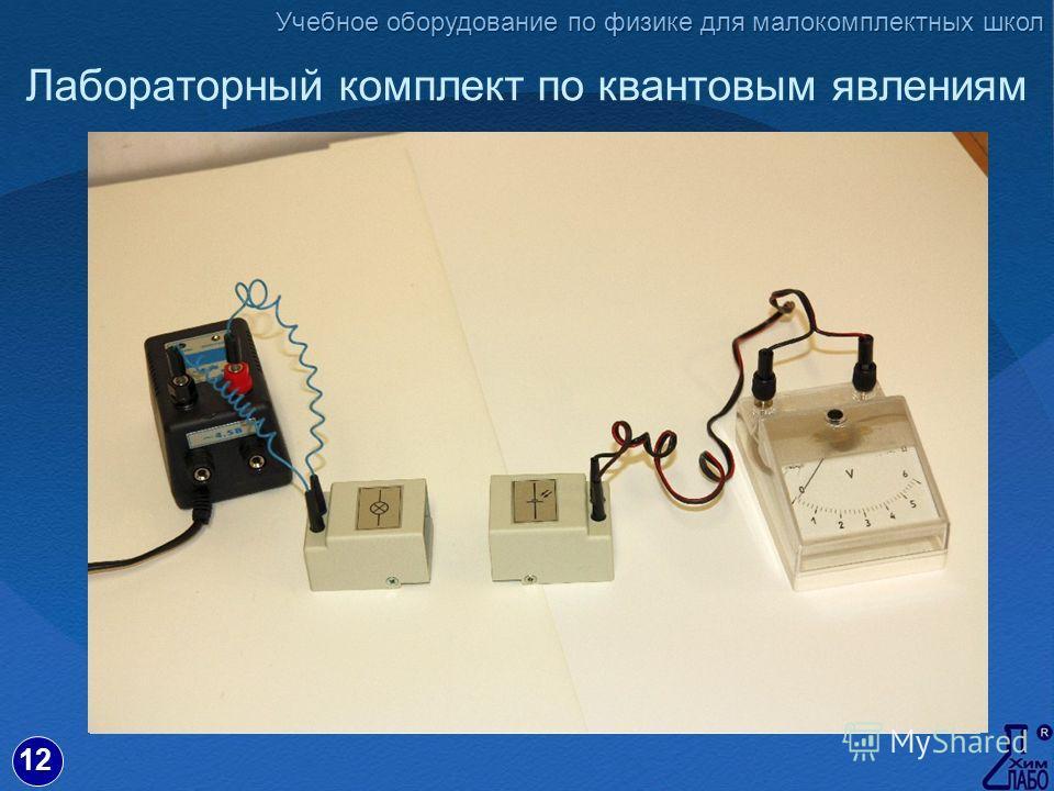 12 Лабораторный комплект по квантовым явлениям Учебное оборудование по физике для малокомплектных школ