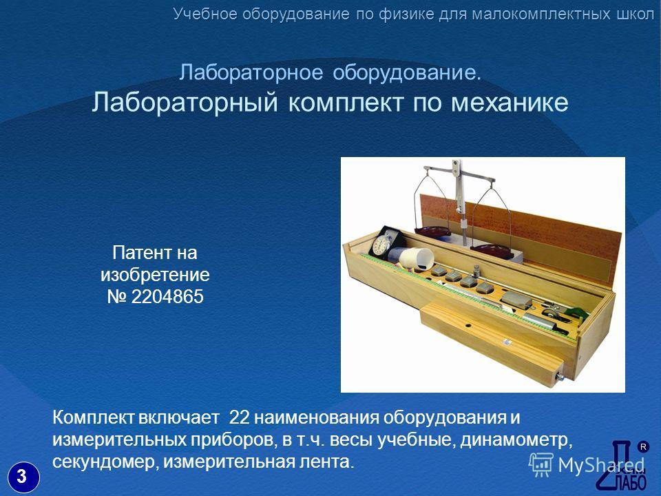 Лабораторное оборудование. Лабораторный комплект по механике Комплект включает 22 наименования оборудования и измерительных приборов, в т.ч. весы учебные, динамометр, секундомер, измерительная лента. Патент на изобретение 2204865 3 Учебное оборудован