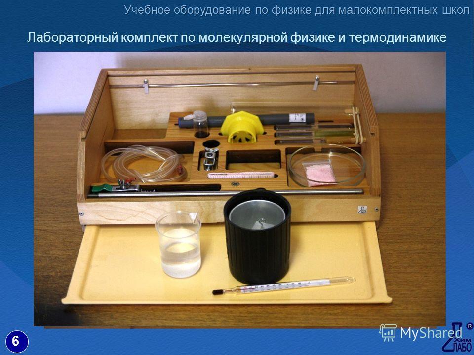 6 Лабораторный комплект по молекулярной физике и термодинамике Учебное оборудование по физике для малокомплектных школ