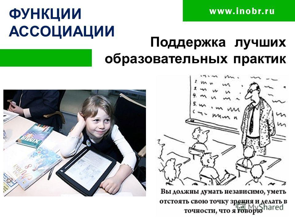 ФУНКЦИИ АССОЦИАЦИИ Поддержка лучших образовательных практик