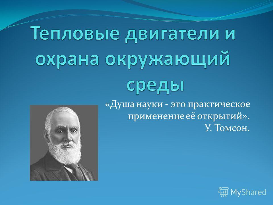 «Душа науки - это практическое применение её открытий». У. Томсон.