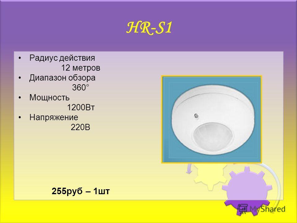 HR-S1 Радиус действия 12 метров Диапазон обзора 360° Мощность 1200Вт Напряжение 220В 255руб – 1шт