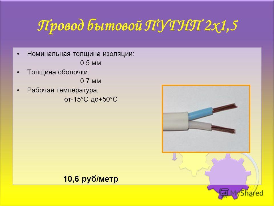 Провод бытовой ПУГНП 2х1,5 Номинальная толщина изоляции: 0,5 мм Толщина оболочки: 0,7 мм Рабочая температура: от-15°С до+50°С 10,6 руб/метр