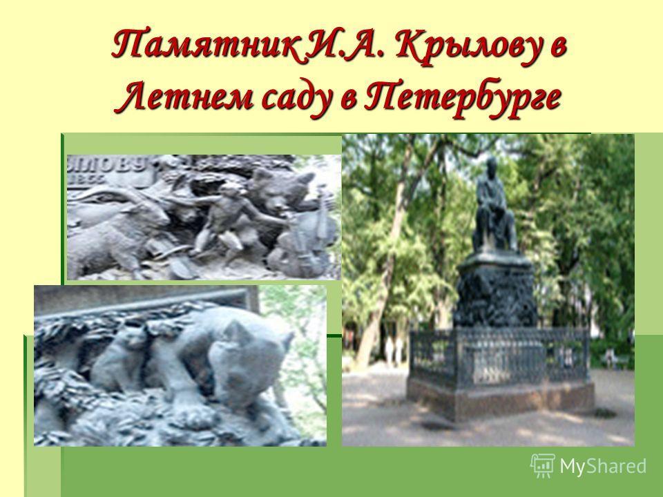 Памятник И.А. Крылову в Летнем саду в Петербурге
