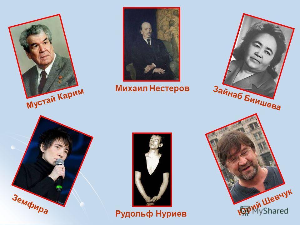Мустай Карим Зайнаб Биишева Михаил Нестеров Рудольф Нуриев Земфира Юрий Шевчук