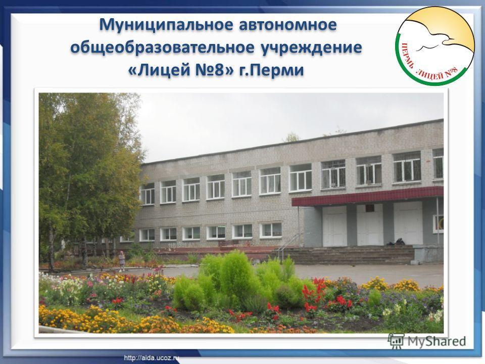 Муниципальное автономное общеобразовательное учреждение «Лицей 8» г.Перми