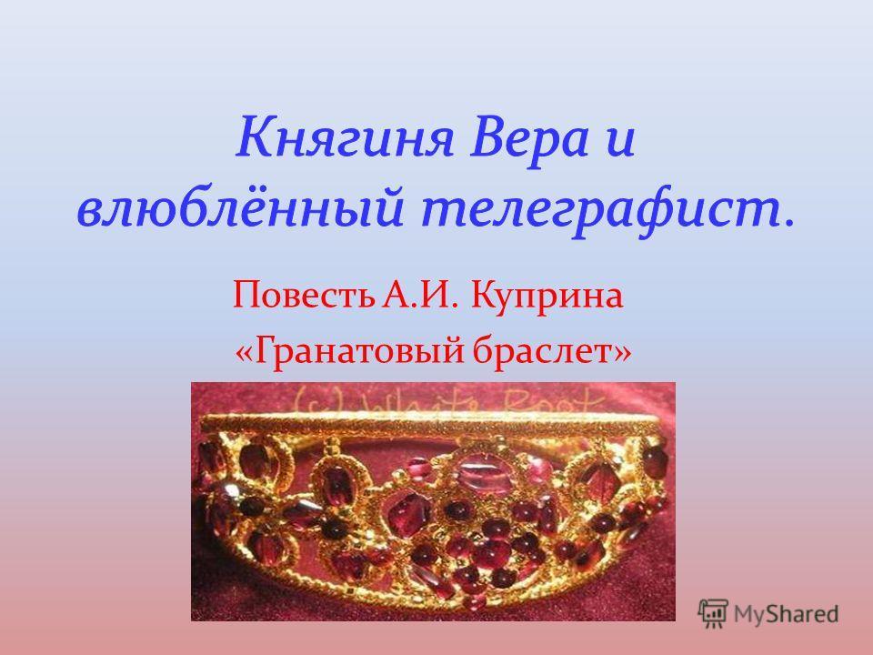 Повесть А.И. Куприна «Гранатовый браслет»