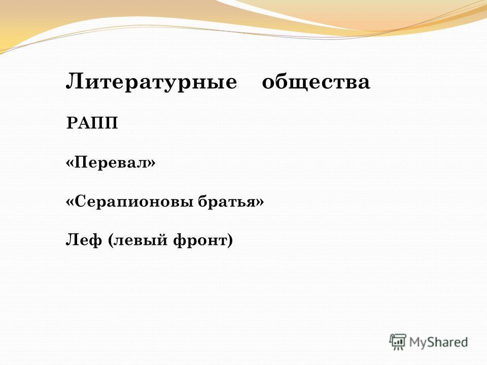 Литературные общества РАПП «Перевал» «Серапионовы братья» Леф (левый фронт)